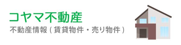 コヤマ不動産 不動産情報 (賃貸物件・売り物件)