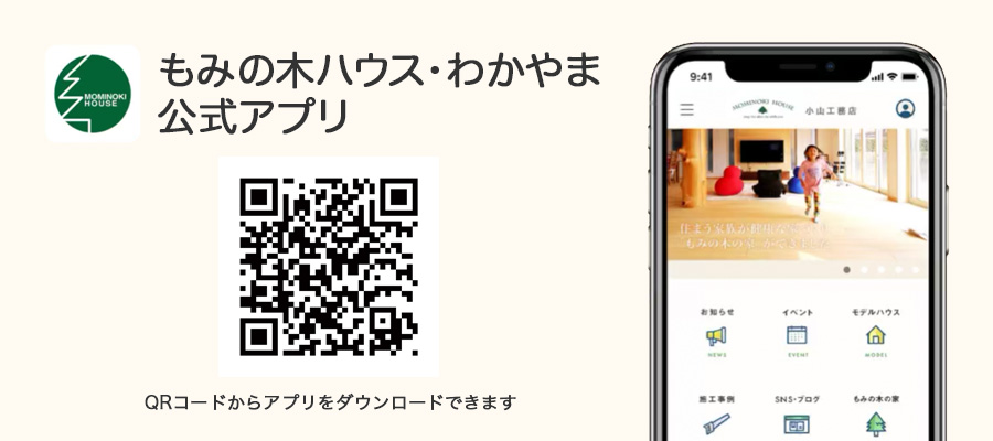 もみの木ハウス・わかやま 公式アプリ